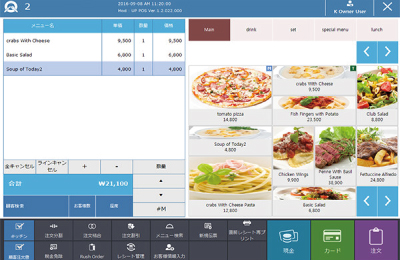 retail-solution-software